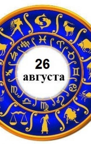 Гороскоп на 26 августа: идеальный день для медитаций