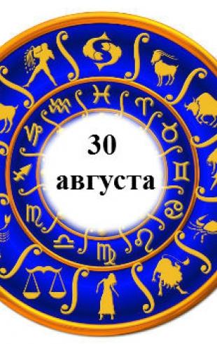 Гороскоп на 30 августа: день перемен в личной жизни