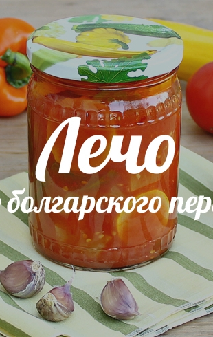 Сезон консервации: топ 5 рецептов консервирования лечо