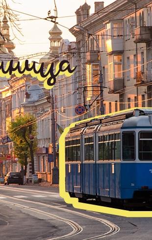 Маршрут выходного дня в Винницу: музыкальный фонтан, старинная башня и музей-усадьба