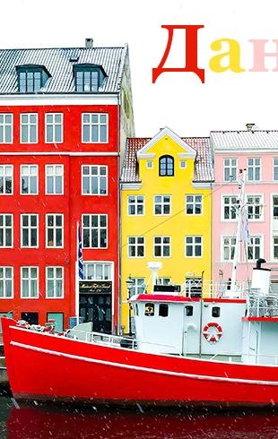 Дания: гид для путешественников