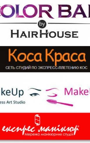 Красота на скорую руку: обзор экспресс-салонов Киева