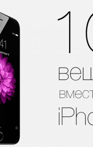 Что можно купить вместо нового iPhone 6