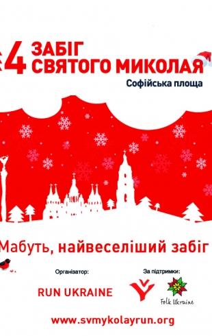 В Киеве состоится массовый забег «святого Николая»