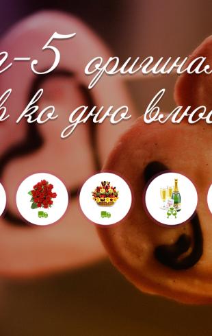 Оригинальные подарки для любимых: Топ-5 супер идей
