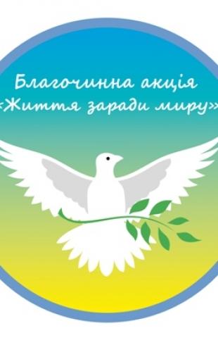 Во время церемонии вручения премий «ЧЕЛОВЕК ГОДА-2014»  будет проведена благотворительная акция «ЖИЗНЬ ВО ИМЯ МИРА»