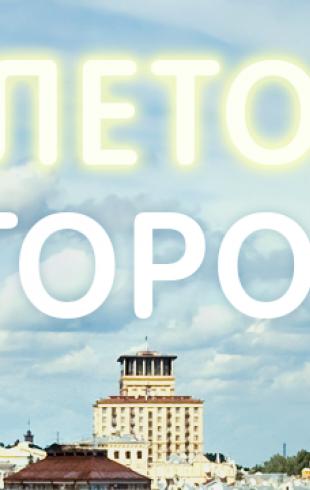 Где интересно и весело в Киеве этим летом
