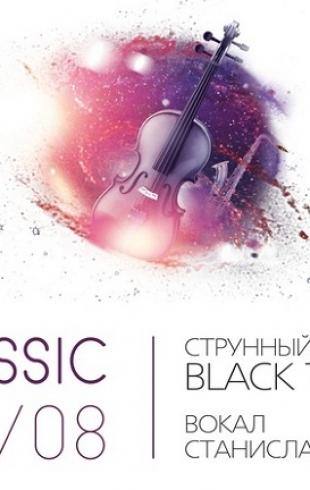 Концерт из цикла «КЛАССИКА ПОД ЗВЕЗДАМИ»