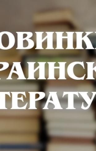 День Независимости Украины с книгой в руках: лучшие новинки украинской литературы