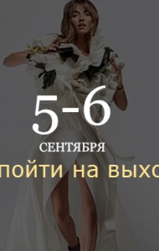 Где провести выходные 5-6 сентября в Киеве: первые события осени