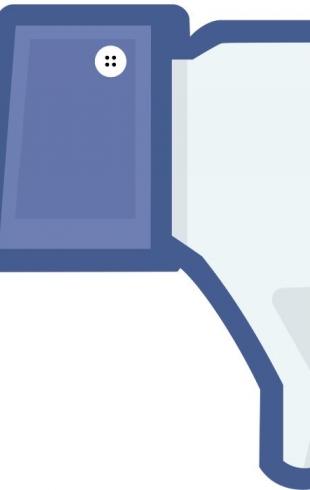 Не нравится: в Фейсбук появится кнопка dislike