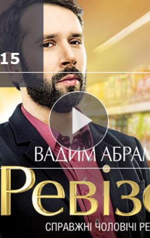 Ревизор 6 сезон: 5 выпуск от 28.09.2015 в Запорожье