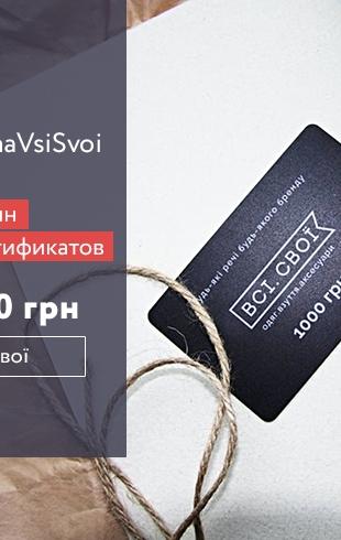 Кто получит сертификат на 1000 грн: итоги конкурса от фестиваля «Все. Свои. Одежда»