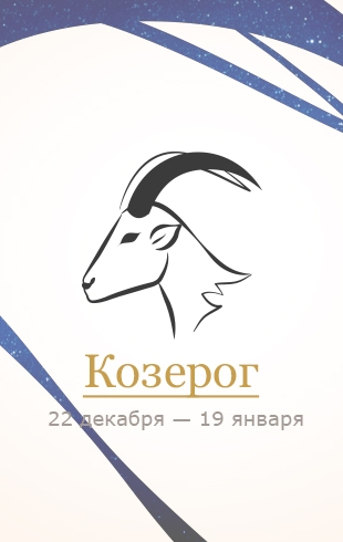 Гороскоп 2016 — Козерог