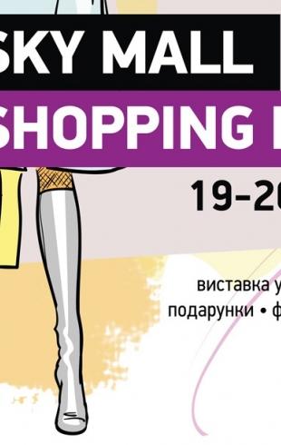 Sky Mall Shopping Days 19-20 декабря
