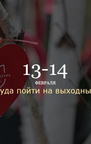 Где провести выходные 13-14 февраля в Киеве: романтичный уикенд