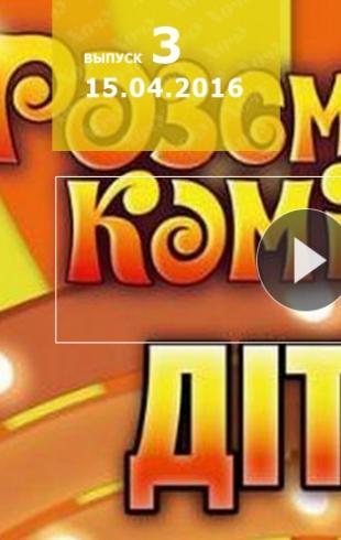 Рассмеши комика дети 1 сезон 3 выпуск от 15.04.2016 Украина смотреть онлайн