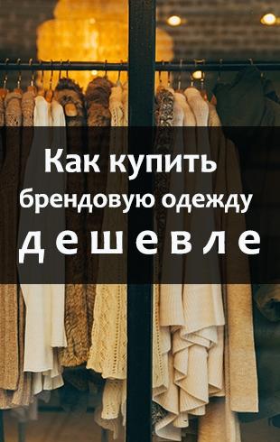 Где купить настоящую брендовую одежду дешевле: 5 лайфхаков