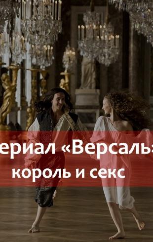 Порно в исторических костюмах: откровенный серил «Версаль» с придворными интригами и страстными сценами любви