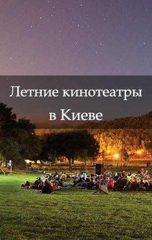 Летние кинотеатры в Киеве: где можно посмотреть кино под открытым небом
