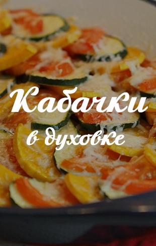 Самый вкусный и простой рецепт летнего блюда: запеканка из кабачков и помидоров с яйцами