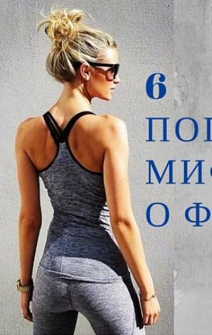 Хватит в это верить: 6 популярных фитнес-мифов