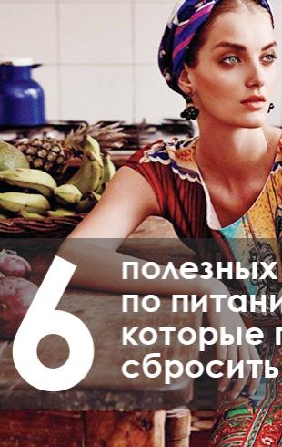 6 полезных советов по питанию, которые помогут сбросить лишний вес