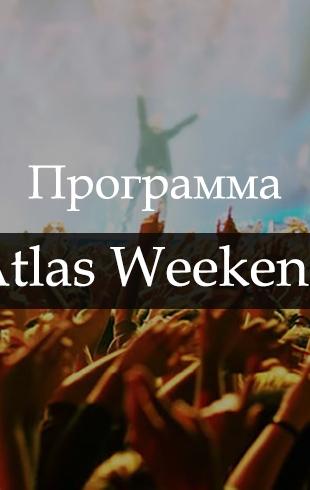 Atlas Weekend 2016: подробная программа и все участники самого популярного фестиваля этого лета