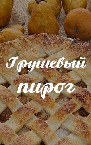 Пирог с грушами: пошаговый рецепт вкусного десерта с карамелизированными фруктами