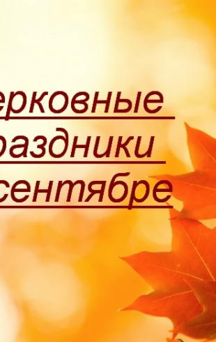 Какие церковные праздники в сентябре 2016 года: важные даты, которые стоит помнить всем верующим