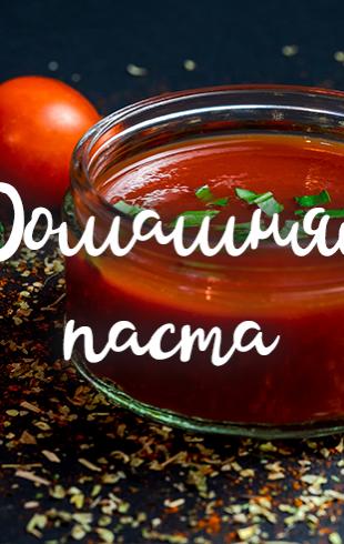 Томатный соус на зиму: рецепт, который поможет вам сделать вкусную добавку к домашней пасте