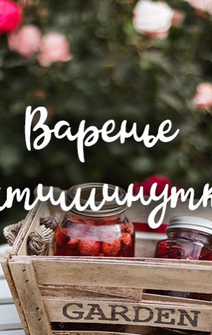 Варенье пятиминутка: три полезных рецепта, которые противостоят любой простуде