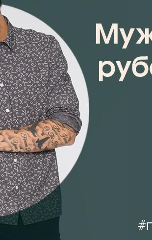 Модные мужские рубашки осень-зима 2016-2017: фасоны, цвета и материалы в фото