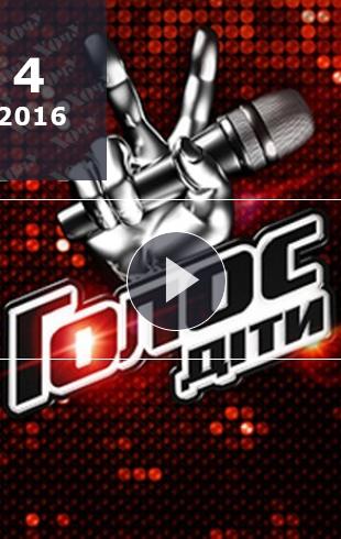 Голос. Дети 3 сезон: 4 выпуск от 23.10.2016 смотреть онлайн ВИДЕО