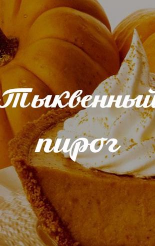 Вкусные блюда из тыквы: простой рецепт тыквенного пирога с лимонной цедрой