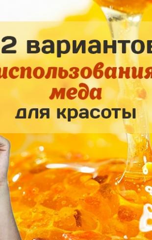 Когда мед может заменить косметику: натурально и бюджетно (ИНФОГРАФИКА)