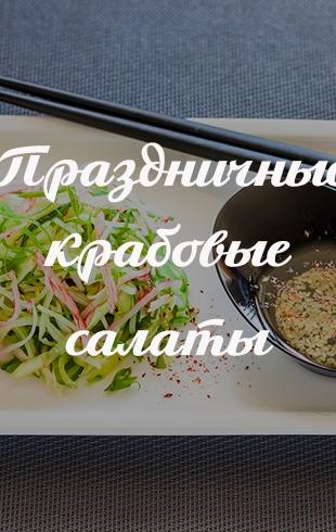 Праздничные салаты с крабовыми палочками: 5 интересных рецептов