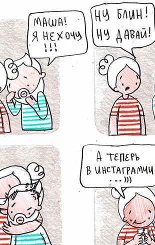 Маша, блин: смешные комиксы, в которых узнает себя каждая девушка