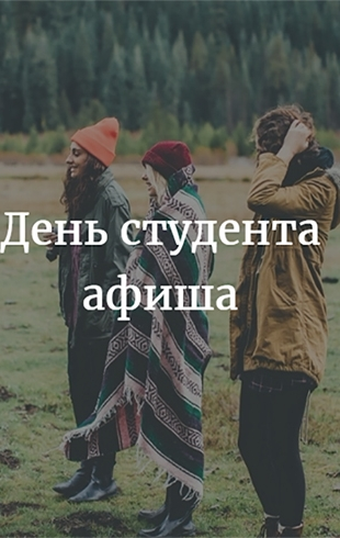 Афиша мероприятий на День студента в Киеве: вечеринки и концерты