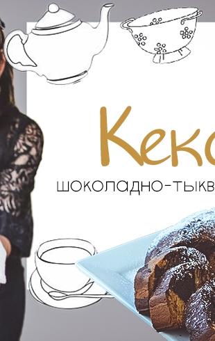 Кулинарная колонка Оли Мончук. Шоколадно-тыквенный кекс