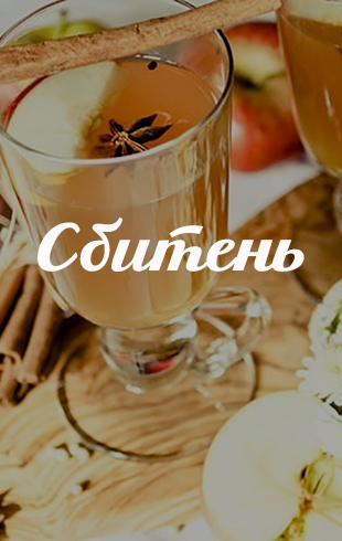 Медовый сбитень с пряностями: рецепт согревающего напитка, который стал культовым для наших предков