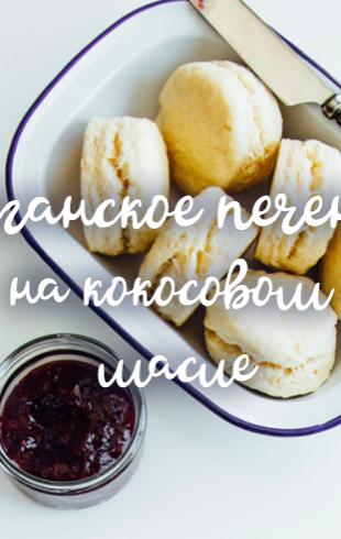 Как сделать печенье на кокосовом масле