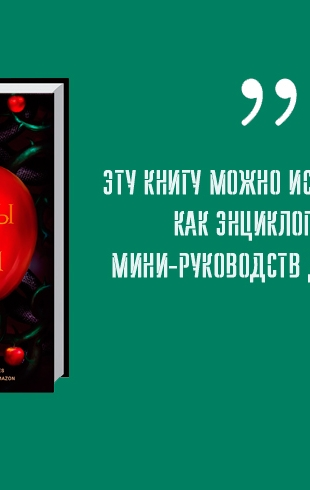 """Редакция читает: роман """"Судьбы и фурии"""""""