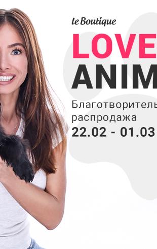 Шопинг и помощь животным. Как совместить приятное с полезным