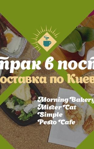 Где позавтракать в Киеве: ленивый завтрак или доставка на дом. Holiday edition