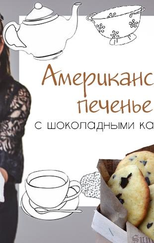 Кулинарная колонка Оли Мончук. Любимое американское печенье с шоколадными каплями