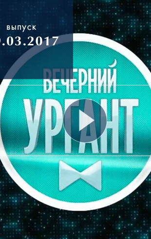 «Вечерний Ургант» 09.03.2017: смотреть онлайн ВИДЕО