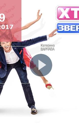 «Хто зверху» 6 сезон: 9 выпуск от 20.04.2017 смотреть онлайн ВИДЕО