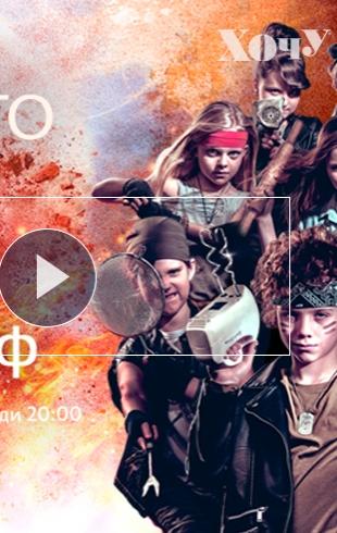 «Мастер Шеф Дети» 2 сезон: 28 выпуск от 03.05. 2017 смотреть онлайн