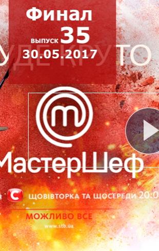 Финал шоу «Мастер Шеф Дети» 2 сезон: 35 выпуск от 30.05.2017 смотреть онлайн ВИДЕО